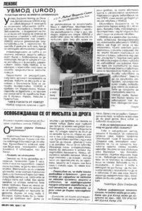bolgaria_ubmod