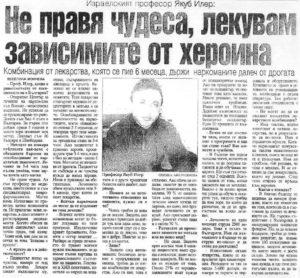 bolgariya_ne_pravya_chudesa_lekuvam_zavisimite_ot_heroina