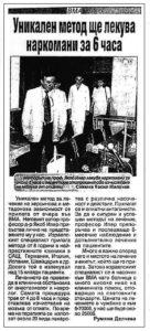 bolgariya_unikalen_metod_sce_lekuva_narkomanii_za_6_chasov