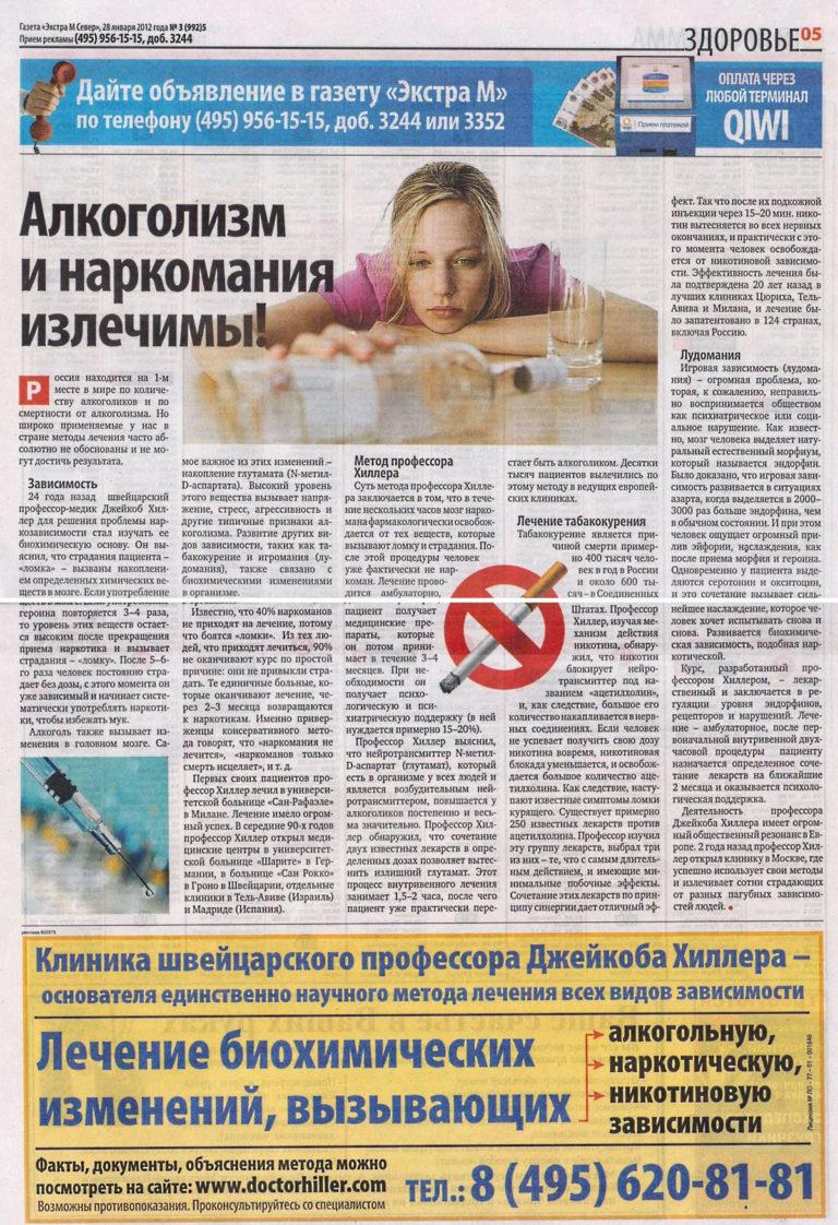 Проблема алкоголизма в газете