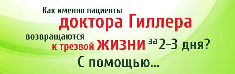 lechenie_alkogolizma_6