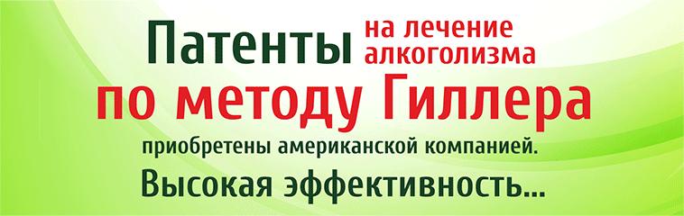 lechenie_alkogolizma_7