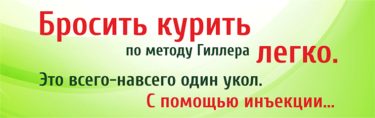 lechenie_kureniya_10