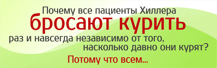 lechenie_kureniya_8