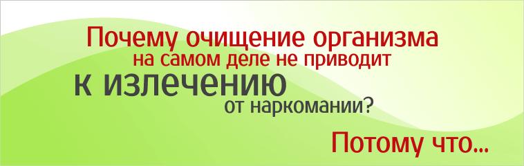 lechenie_narkomanii_1