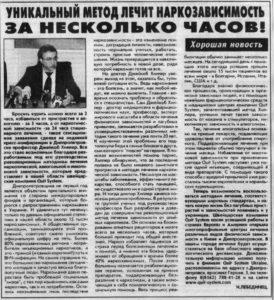 unikalny_metod_lechit_narkomanov