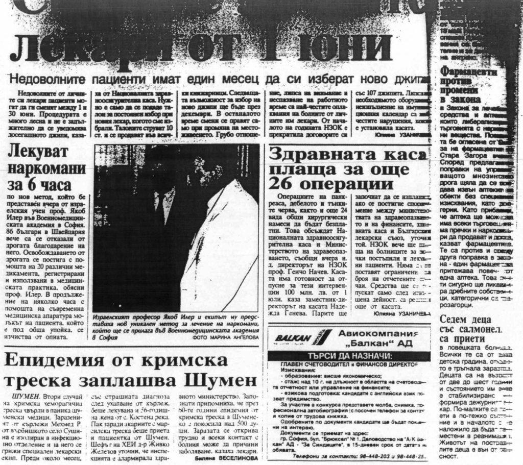 bolgaria_lekuvat_narkomani_za_6_chasa