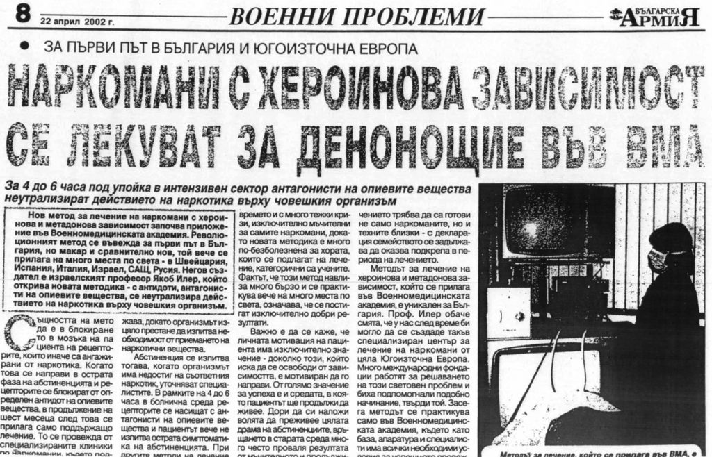 bolgaria_narkomani_s_heroinova_zavisimost_se_lekuvat_za_denonoschie_v_vma