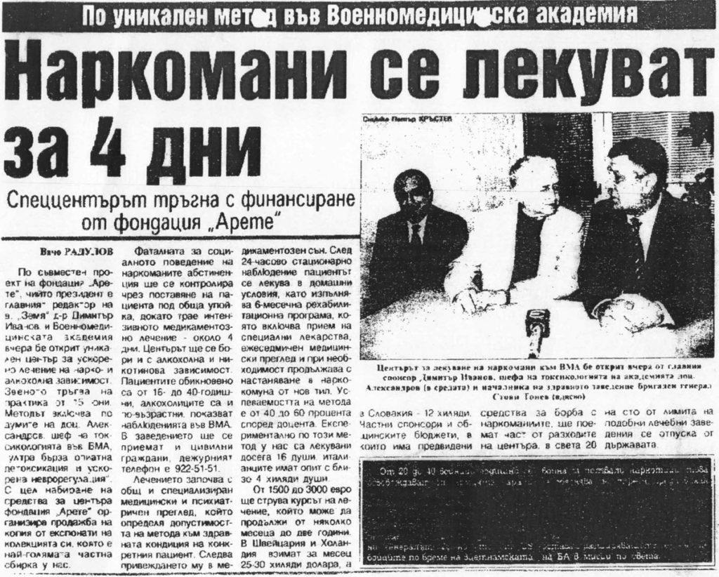 bolgaria_narkomani_se_lekuvat_za_4_dni