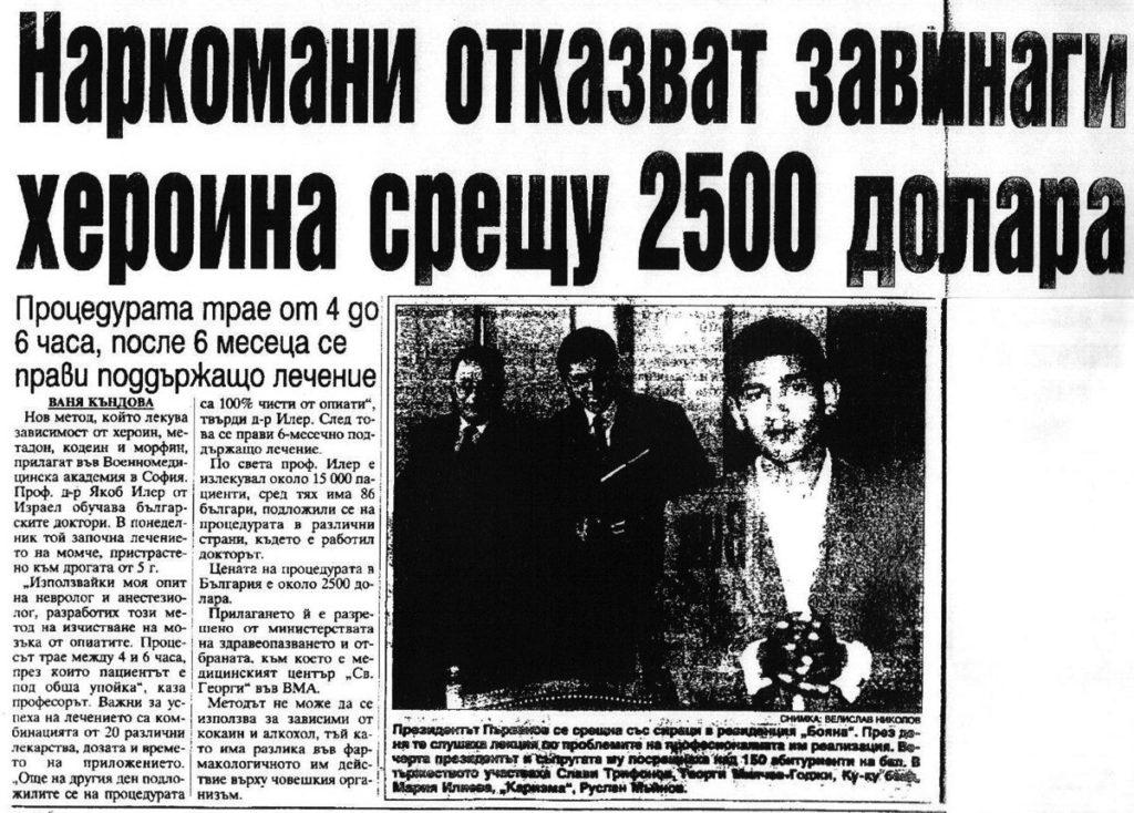 bolgariya_narkomani_otkazvat_zavinagi_heroina_sreschu_2500_dolara